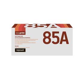 Картридж EasyPrint LH-85A U (85A/CB435A/CB436A/CE285A/285A/P1102) для HP / Canon, черный