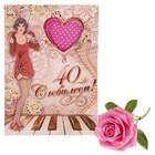 "Aromatase-card ""40. Happy anniversary!"", the scent of roses"