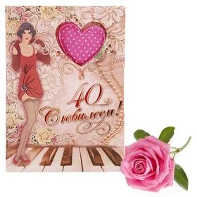 Аромасаше-открытка '40. С юбилеем!', аромат розы Ош