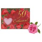 "Аромасаше-открытка ""50. С юбилеем!"", аромат розы"