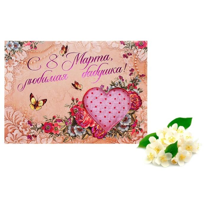 Аромасаше открытка «С 8 Марта, любимая бабушка», цветочный аромат