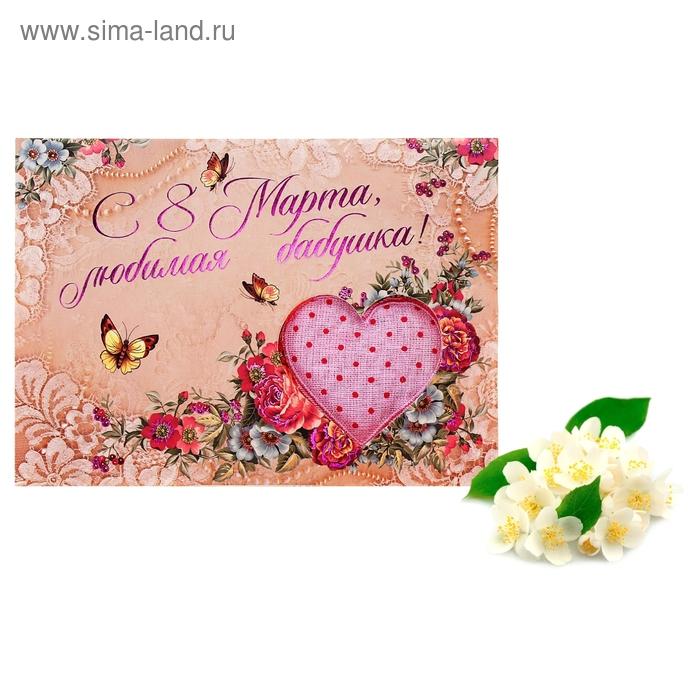 "Аромасаше открытка ""С 8 марта, любимая бабушка"", цветочный аромат"
