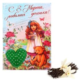 Арома-саше открытка 'С 8 марта, любимая доченька', аромат ванили Ош