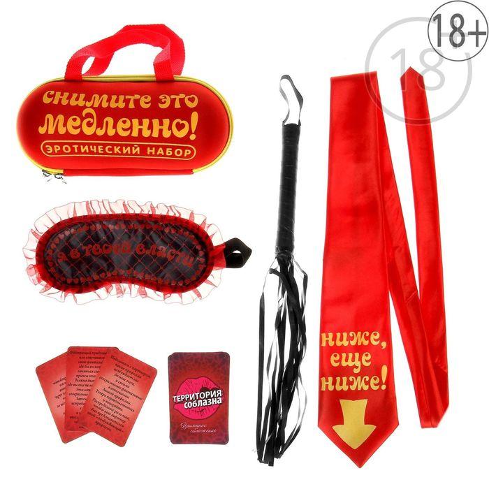 """Секс набор для ролевой игры """"Снимите это медленно"""", маска, плетка, галстук, фанты"""
