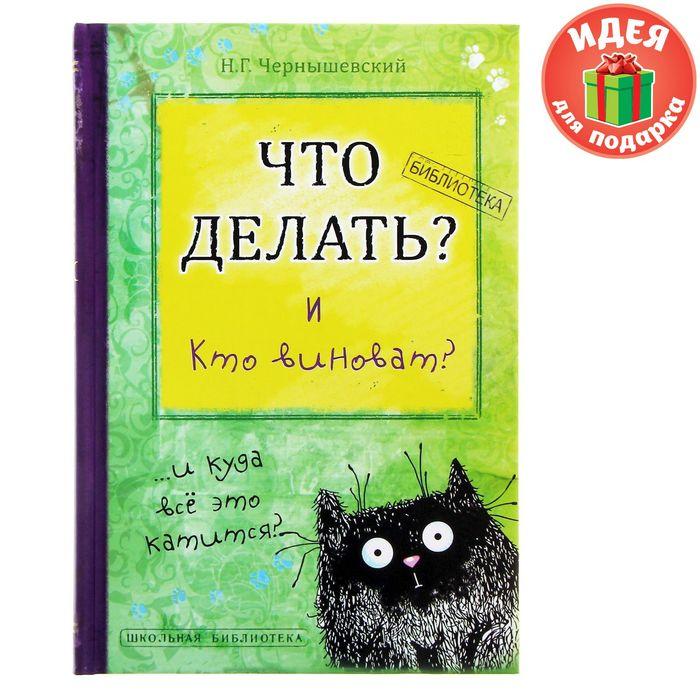 """Ежедневник """"Что делать? И кто виноват?"""", твёрдая обложка, А5, 80 листов"""