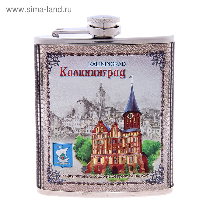 "Фляжка ""Калининград"" 210 мл"