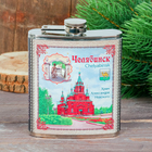 "Flask ""Chelyabinsk"" 210 ml"