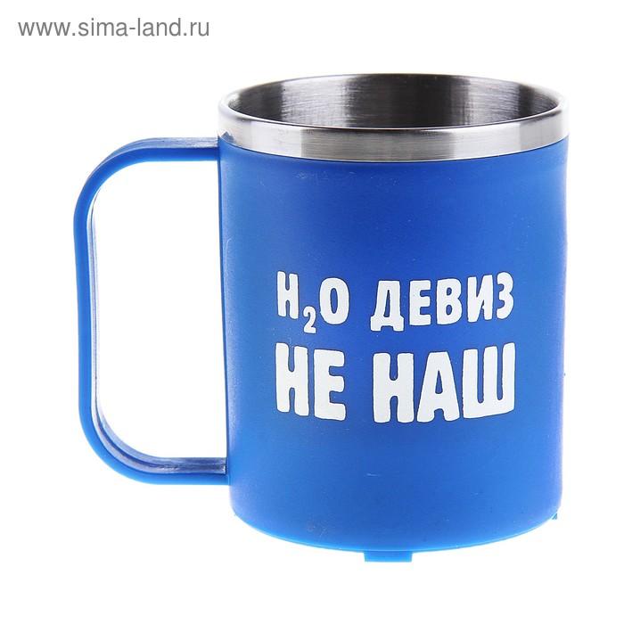 """Термокружка малая """"Н2О Девиз не наш"""" 200 мл"""