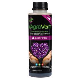 Органическое удобрение AgroVerm для орхидей 0,5 л