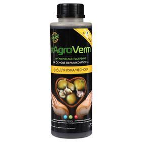 Органическое удобрение AgroVerm для лука и чеснока, 0,5 л