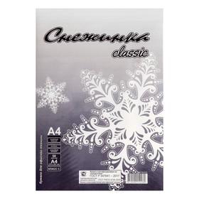 """Бумага А4, 50 листов """"Снежинка"""", 80г/м2, белизна 146% CIE, класс С, в т/у плёнке"""