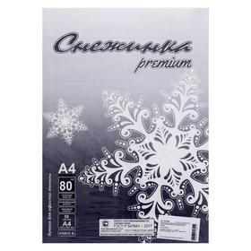 """Бумага А4, 50 листов """"Снежинка премиум"""", 80г/м2, белизна 155% CIE, класс В, в т/у плёнке"""
