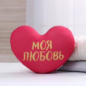 Мягкая игрушка антистресс сердце «Моя любовь»
