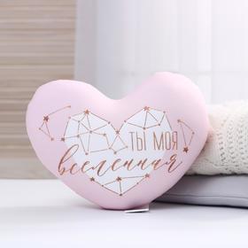 Мягкая игрушка антистресс сердце «Ты моя вселенная»