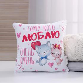 Подушка антистресс «Люблю очень-очень»