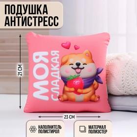 Подушка антистресс «Моя сладкая»