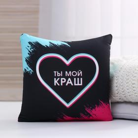 Подушка антистресс «Ты мой краш»