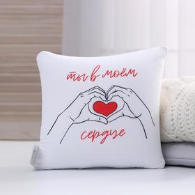 Подушка антистресс «Ты в моём сердце»
