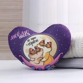 Подушка антистресс «Люблю тебя до луны и обратно», сердце