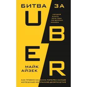 Битва за Uber. Как Трэвис Каланик потерял самую успешную компанию десятилетия. Айзек М.