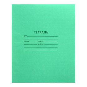 """Тетрадь 12 листов в косую линейку, """"Зелёная обложка"""", АЦБК, белизна 100 %, 20 штук в спайке"""