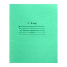 """Тетрадь 12 листов в линейку, """"Зелёная обложка"""", АЦБК, белизна 100 %, 20 штук в спайке"""