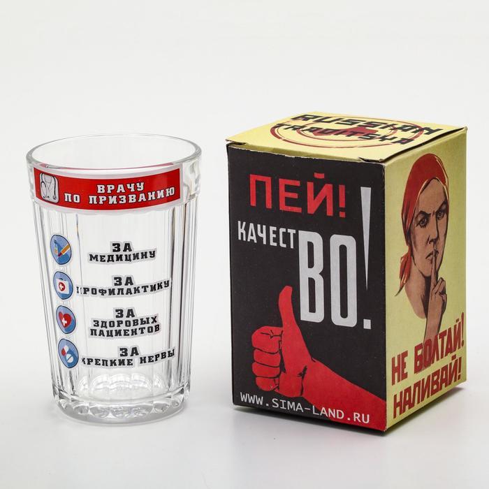"""Стакан граненый """"Врачу по призванию"""" список - фото 986252"""