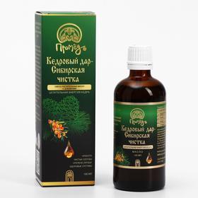 Масло «Сибирская чистка. Кедровый дар» с облепиховым маслом, 100 мл