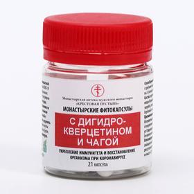 Фитокапсулы «Монастырские» с дигидрокверцитином и чагой, укрепление иммунитета, 21 капсула