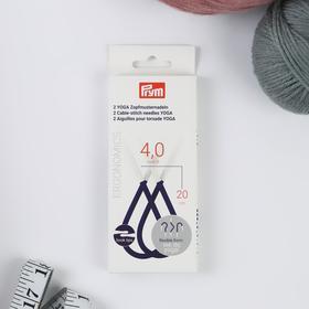 Вспомогательные спицы для вязания «Yoga», гибкие, d = 4 мм, 2 шт
