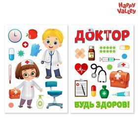Игровой набор многоразовых наклеек «Будь здоров!»
