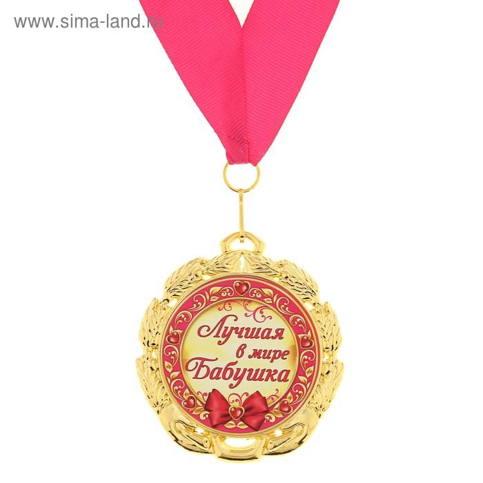 """Медаль """"Лучшая в мире бабушка"""""""