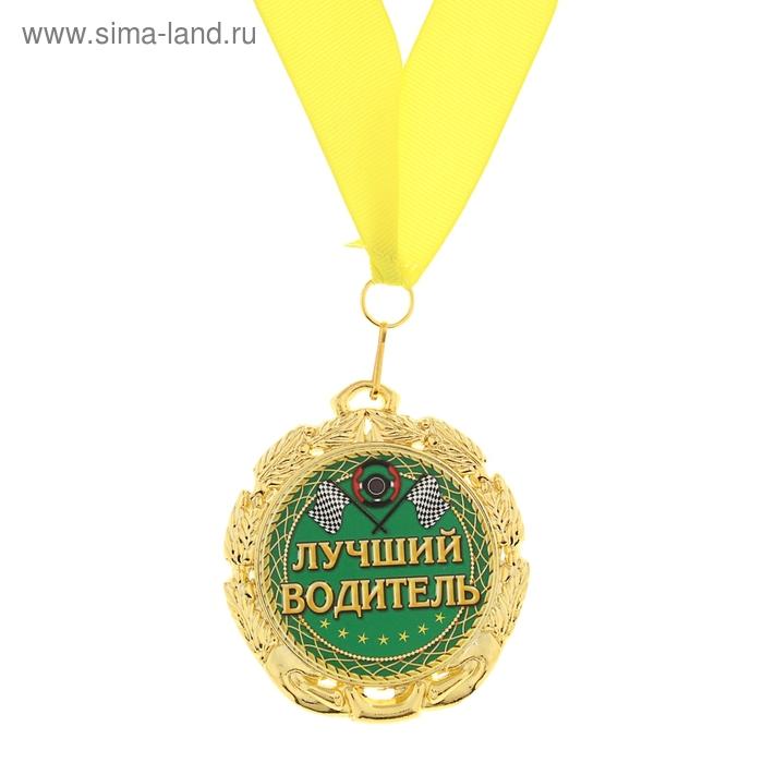 """Медаль """"Лучший водитель"""""""