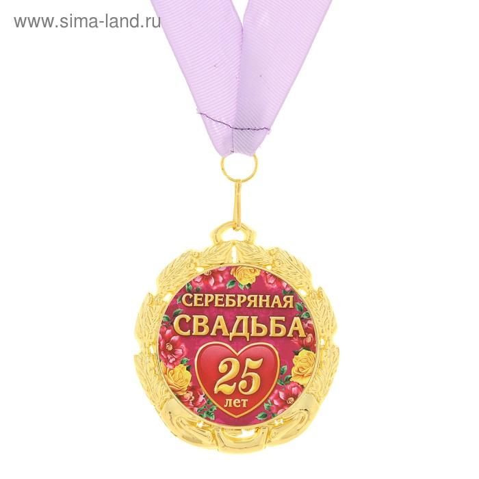 """Медаль """"Серебряная свадьба 25 лет"""""""
