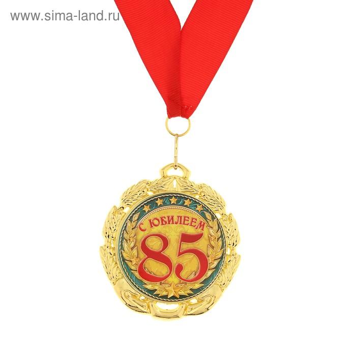 """Медаль """"С юбилеем 85 лет"""""""