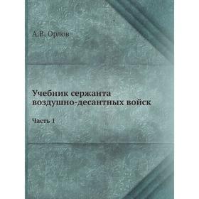 Учебник сержанта воздушно-десантных войск Часть 1