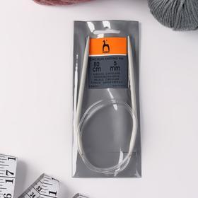 Спицы для вязания, круговые, с пластиковой леской, d = 5 мм, 80 см