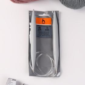 Спицы для вязания, круговые, с пластиковой леской, d = 15 мм, 80 см