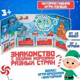 Интерактивная игра-лэпбук «Деды Морозы в разных странах»