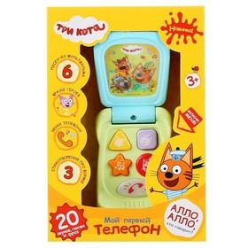 Развивающая игрушка «Мой первый телефон» с голографическим экраном