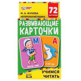 Развивающие карточки «М.А. Жукова. Учимся читать», 36 карточек