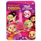 Косметика для девочек «Сказочный патруль», лак для ногтей, 5 мл, цвет розовый