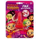 Косметика для девочек «Сказочный патруль», лак для ногтей, 5 мл, цвет оранжевый