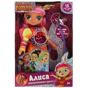 Кукла озвученная «Алиса», 32 см, волосы меняют цвет