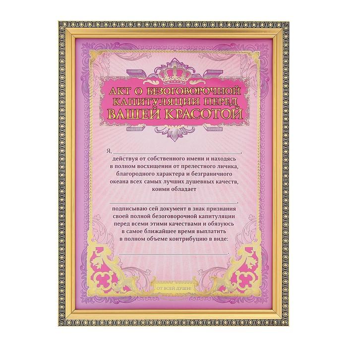 """Сертификат в рамке """"Акт безоговорочной капитуляции перед вашей красотой"""" и маркер"""