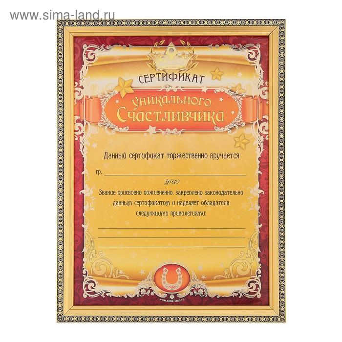 """Сертификат в рамке """"Уникального Счастливчика"""" и маркер"""