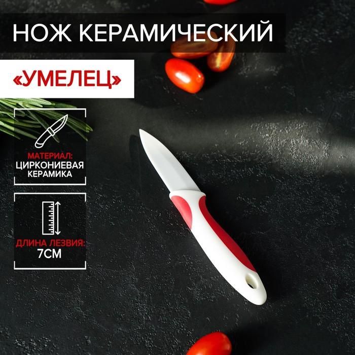 Нож керамический Доляна «Умелец», лезвие 7 см, цвет красный - фото 1185961