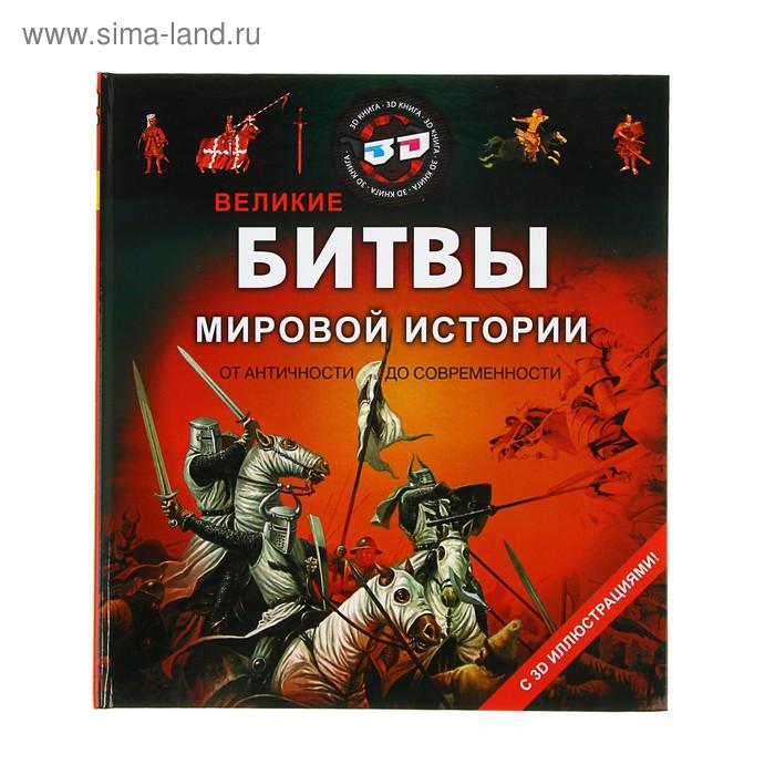Энциклопедия с 3D-иллюстрациями «Великие битвы»