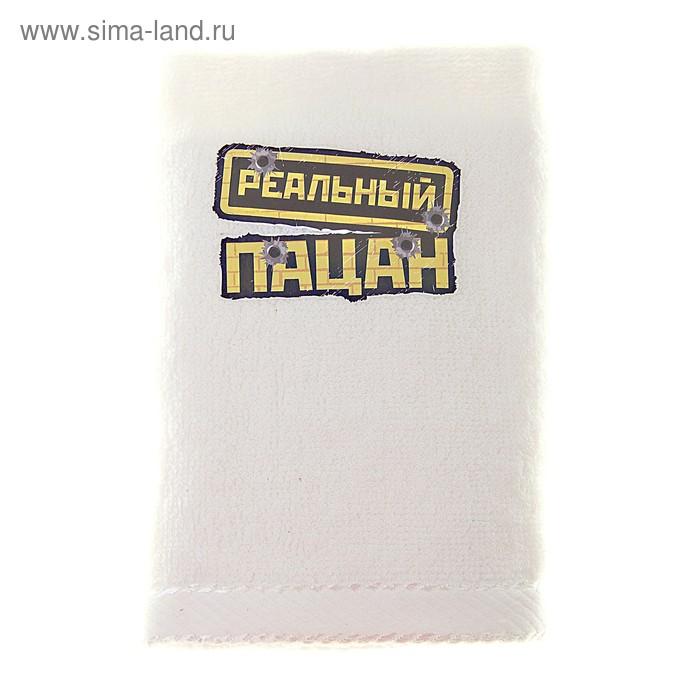 "Полотенце с наклейкой ""Реальный пацан"" 50 х 90 см 450гр/м2"