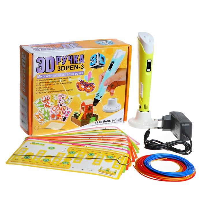 3D ручка с дисплеем, набор PLA пластика, цвет жёлтый - фото 282125802